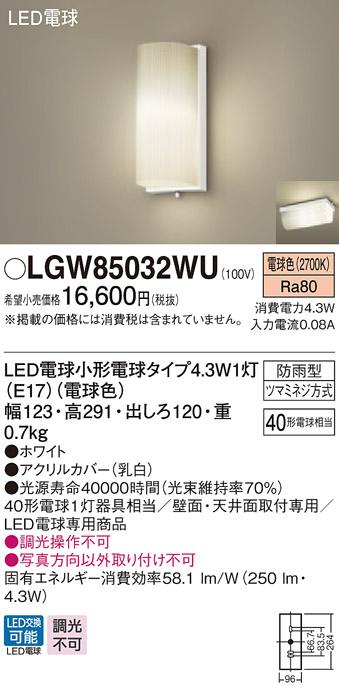 【ポイント最大23倍12/19~26エントリー必須】LGW85032WU パナソニック LED電球ポーチライト(4.3W、電球色)