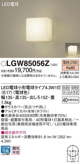 【ポイント最大23倍12/19~26エントリー必須】LGW85056Z パナソニック LED電球浴室灯(4.3W、電球色)