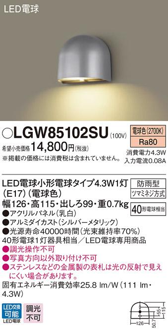 【ポイント最大23倍12/19~26エントリー必須】LGW85102SU パナソニック LED電球表札灯(4.3W、電球色)
