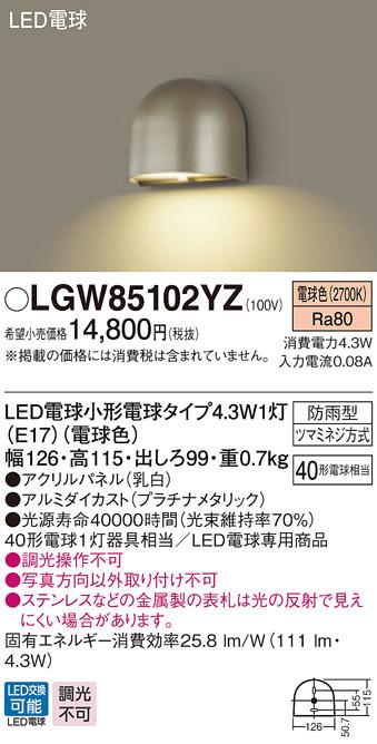 【ポイント最大23倍12/19~26エントリー必須】LGW85102YZ パナソニック LED電球表札灯(4.3W、電球色)