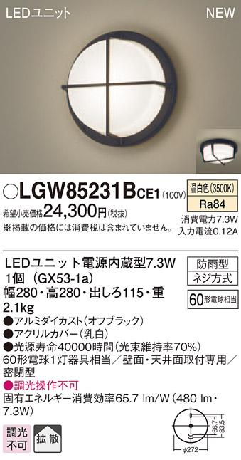【ポイント最大9倍3/18~21エントリー必須】LGW85231BCE1 パナソニック LEDブラケット[LEDユニット電源内蔵型](7.3W、拡散タイプ、温白色)