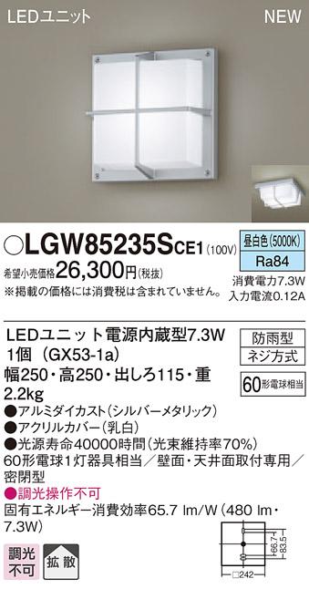 【ポイント最大9倍3/18~21エントリー必須】LGW85235SCE1 パナソニック LEDブラケット[LEDユニット電源内蔵型](7.3W、拡散タイプ、昼白色)