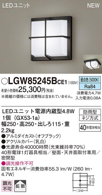 即納最大半額 3 5限定ポイント最大10倍 +SPU LGW85245BCE1 パナソニック 販売期間 限定のお得なタイムセール LEDユニット電源内蔵型 4.7W 拡散タイプ 昼白色 LEDブラケット