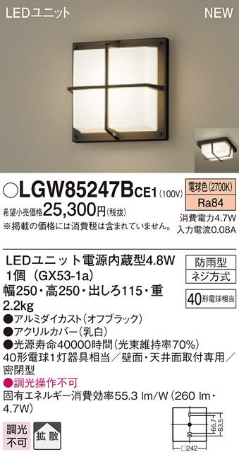 3 5限定ポイント最大10倍 +SPU LGW85247BCE1 パナソニック 拡散タイプ LEDブラケット LEDユニット電源内蔵型 電球色 4.7W 捧呈 気質アップ