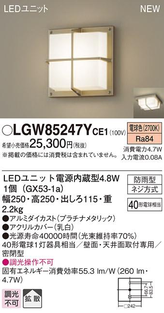 タイムセール 3 5限定ポイント最大10倍 +SPU LGW85247YCE1 ラッピング無料 パナソニック 拡散タイプ 4.7W 電球色 LEDブラケット LEDユニット電源内蔵型