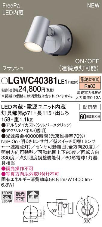 【ポイント最大23倍5/20エントリー必須】LGWC40381LE1 パナソニック 防雨型スポットライト FreePa フラッシュ ON/OFF型 (電球色)