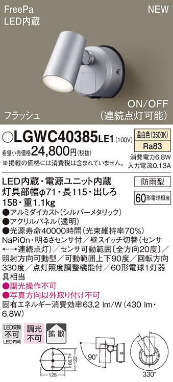 【ポイント最大23倍5/20エントリー必須】LGWC40385LE1 パナソニック 防雨型スポットライト FreePa フラッシュ ON/OFF型 (温白色)