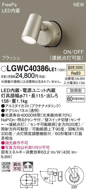 LGWC40386LE1 パナソニック ご予約品 防雨型スポットライト FreePa ON フラッシュ 毎日がバーゲンセール 温白色 OFF型