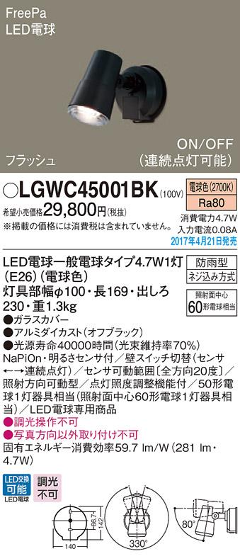 【ポイント最大9倍3/18~21エントリー必須】LGWC45001BK パナソニック FreePaフラッシュ LED電球スポットライト ON/OFF型(4.7W、電球色)