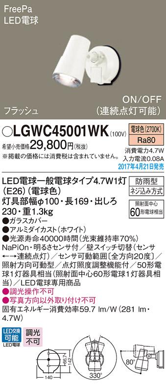 【ポイント最大24倍6/4~11エントリー必須】LGWC45001WK パナソニック FreePaフラッシュ LED電球スポットライト ON/OFF型(4.7W、電球色)