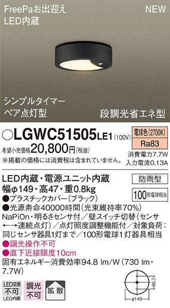 【ポイント最大23倍12/19~26エントリー必須】LGWC51505LE1 パナソニック FreePa・ペア点灯型 軒下用LEDシーリングライト[段調光省エネ型](7.7W、拡散タイプ、電球色)