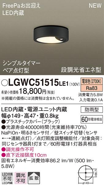 【ポイント最大23倍12/19~26エントリー必須】LGWC51515LE1 パナソニック FreePa・ペア点灯型 軒下用LEDシーリングライト[段調光省エネ型](5.8W、拡散タイプ、電球色)