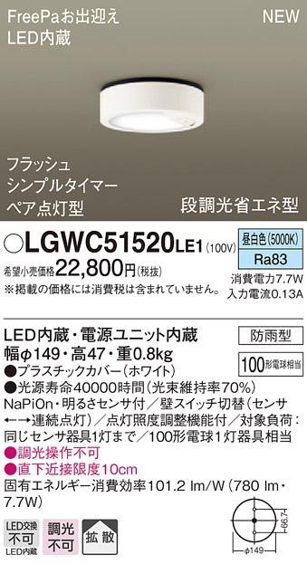 【ポイント最大23倍12/19~26エントリー必須】LGWC51520LE1 パナソニック FreePa・ペア点灯型 軒下用LEDシーリングライト[フラッシュ 段調光省エネ型](7.7W、拡散タイプ、昼白色)