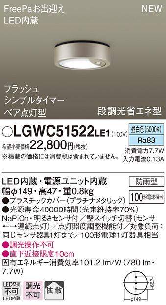 【ポイント最大23倍12/19~26エントリー必須】LGWC51522LE1 パナソニック FreePa・ペア点灯型 軒下用LEDシーリングライト[フラッシュ 段調光省エネ型](7.7W、拡散タイプ、昼白色)