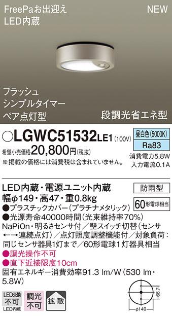 【ポイント最大23倍12/19~26エントリー必須】LGWC51532LE1 パナソニック FreePa・ペア点灯型 軒下用LEDシーリングライト[フラッシュ 段調光省エネ型](5.8W、拡散タイプ、昼白色)