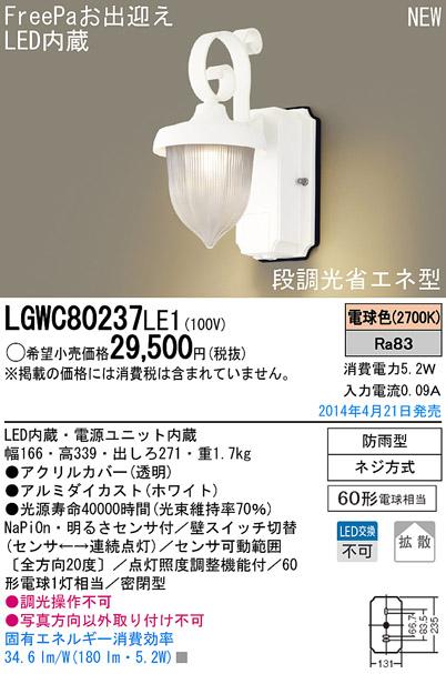 LGWC80237LE1 パナソニック FreePa段調光省エネ型 LEDポーチライト (5.2W、拡散タイプ、電球色)