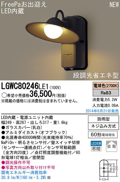 LGWC80246LE1 パナソニック FreePa段調光省エネ型 LEDポーチライト(5.2W、拡散タイプ、電球色)