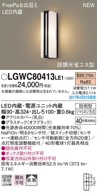 【ポイント最大23倍12/19~26エントリー必須】LGWC80413LE1 パナソニック FreePa 段調光省エネ型LEDポーチライト(7.1W、拡散タイプ、電球色)