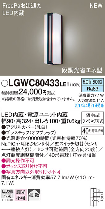 【ポイント最大23倍12/19~26エントリー必須】LGWC80433LE1 パナソニック FreePa 段調光省エネ型LEDポーチライト(7.1W、拡散タイプ、昼白色)