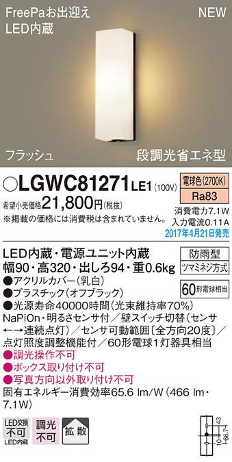 【ポイント最大23倍12/19~26エントリー必須】LGWC81271LE1 パナソニック FreePa・フラッシュ 段調光省エネ型LEDポーチライト(7.1W、拡散タイプ、電球色)