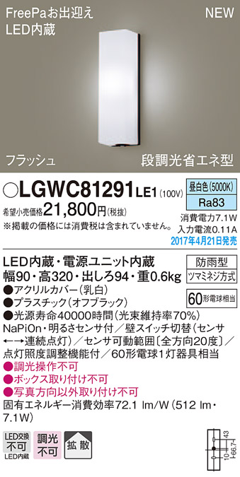 【ポイント最大23倍12/19~26エントリー必須】LGWC81291LE1 パナソニック FreePa・フラッシュ 段調光省エネ型LEDポーチライト(7.1W、拡散タイプ、昼白色)