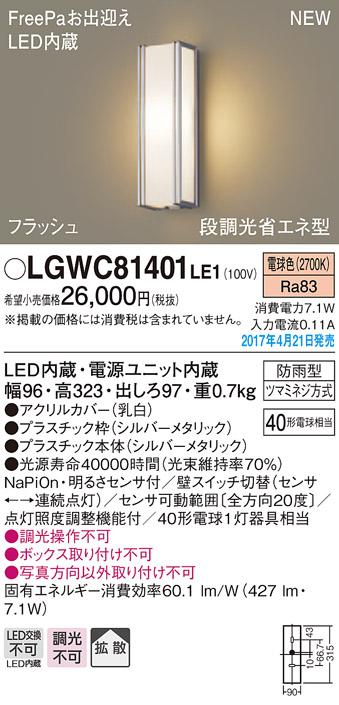 LGWC81401LE1 パナソニック FreePa・フラッシュ 段調光省エネ型LEDポーチライト(7.1W、拡散タイプ、電球色)