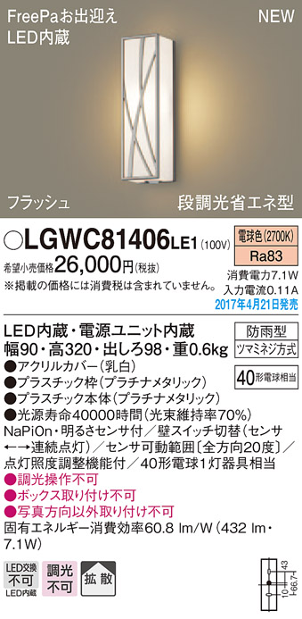 <title>3 1限定ポイント最大7倍 +SPU LGWC81406LE1 パナソニック FreePa フラッシュ 段調光省エネ型LEDポーチライト 激安 7.1W 拡散タイプ 電球色</title>