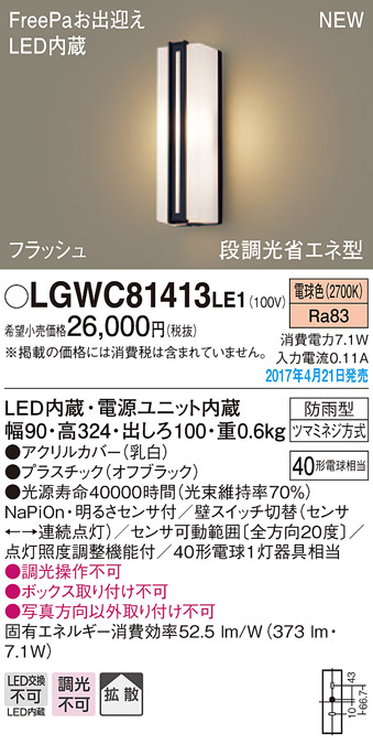 <title>3 1限定ポイント最大7倍 +SPU LGWC81413LE1 パナソニック 激安卸販売新品 FreePa フラッシュ 段調光省エネ型LEDポーチライト 7.1W 拡散タイプ 電球色</title>