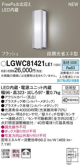 LGWC81421LE1 パナソニック FreePa・フラッシュ 段調光省エネ型LEDポーチライト(7.1W、拡散タイプ、昼白色)