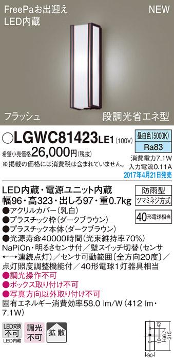 3 1限定ポイント最大7倍 全店販売中 +SPU LGWC81423LE1 パナソニック FreePa 出荷 7.1W 拡散タイプ 昼白色 フラッシュ 段調光省エネ型LEDポーチライト