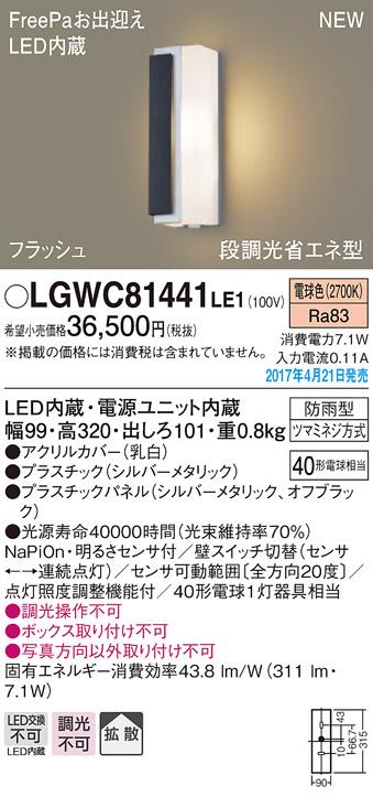 【ポイント最大23倍4/9~16エントリー必須】LGWC81441LE1 パナソニック FreePa・フラッシュ 段調光省エネ型LEDポーチライト(7.1W、拡散タイプ、電球色)