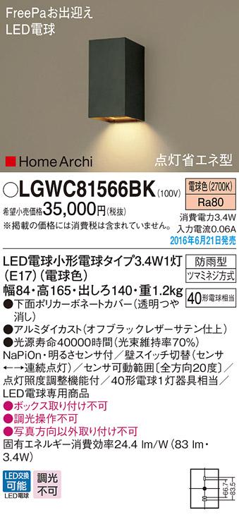 【ポイント最大23倍4/9~16エントリー必須】LGWC81566BK パナソニック HomeArchi FreePa LED電球ポーチライト 点灯省エネ型(3.4W、電球色)