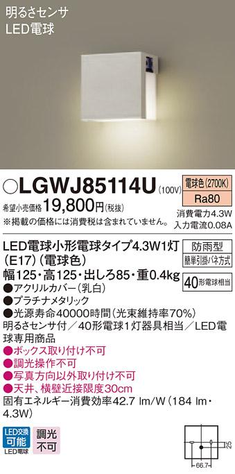 【ポイント最大23倍12/19~26エントリー必須】LGWJ85114U パナソニック ポーチライト 明るさセンサ型 (電球色)