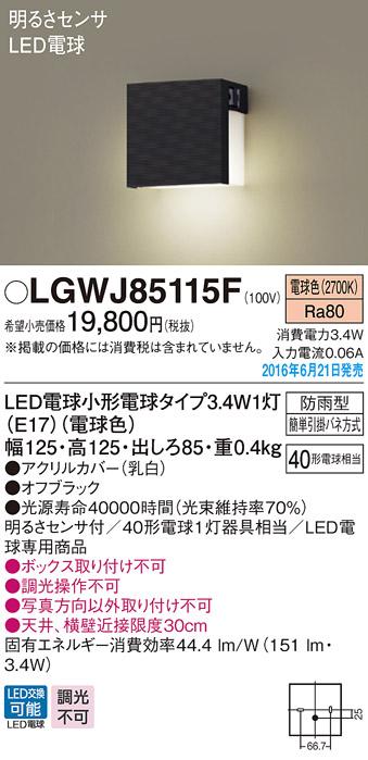 【ポイント最大23倍12/19~26エントリー必須】LGWJ85115F パナソニック 明るさセンサ付 LED電球勝手口灯(3.4W、電球色)