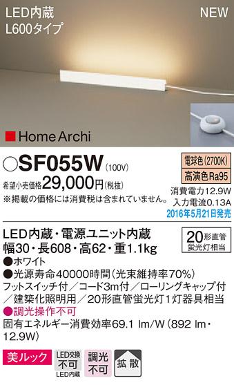 【ポイント最大24倍6/4~11エントリー必須】SF055W パナソニック HomeArchi LEDホリゾンタルライト[調光型](12.9W、拡散タイプ、電球色)