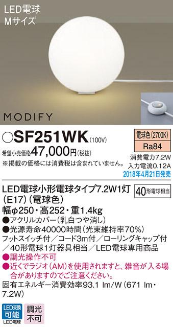 【ポイント最大24倍6/4~11エントリー必須】SF251WK パナソニック MODIFY LEDスタンド(7.2W、電球色)
