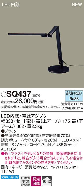 【ポイント最大24倍6/4~11エントリー必須】SQ437 パナソニック LEDデスクスタンド[台座タイプ](調光型、11.1W、拡散タイプ、昼光色)