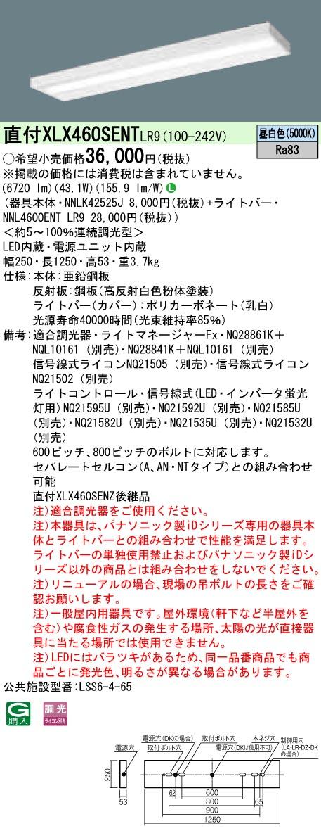 3 1限定ポイント最大7倍 +SPU XLX460SENTLR9 パナソニック 一体型直付LEDベースライト スリムベース 昼白色 iDシリーズ ご注文で当日配送 6900lmタイプ ◆高品質 調光型