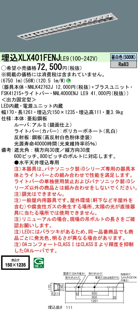XLX401FENJLE9 パナソニック 送料無料 新品 一体型埋込LEDベースライト ◆高品質 iDシリーズ CLASS1 10000lmタイプ 昼白色