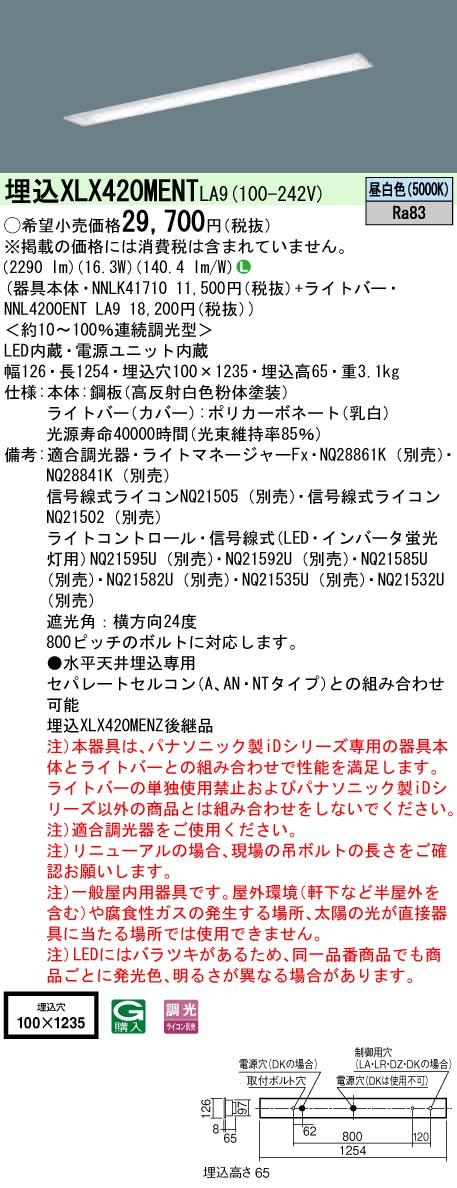 3 1限定ポイント最大7倍 +SPU XLX420MENTLA9 2020春夏新作 パナソニック 一体型埋込LEDベースライト iDシリーズ 2500lmタイプ 日本 昼白色 W100 調光型
