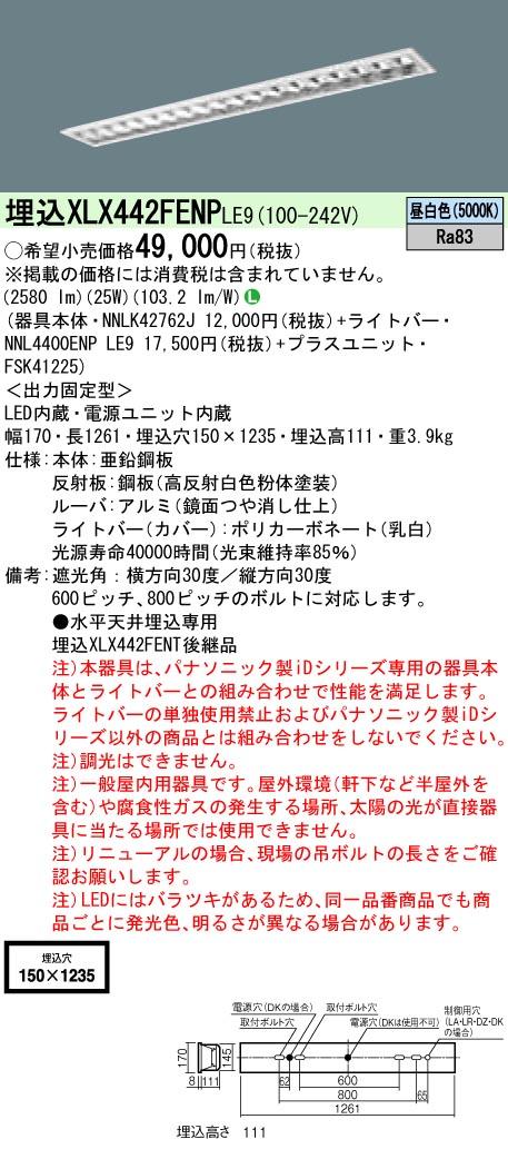 最新デザインの 【3 iDシリーズ 一体型埋込LEDベースライト/5限定ポイント最大10倍(+SPU)】XLX442FENPLE9 パナソニック 一体型埋込LEDベースライト パナソニック iDシリーズ CLASS2[4000lmタイプ](昼白色), ゲンセンカン:79cdd6b1 --- technosteel-eg.com