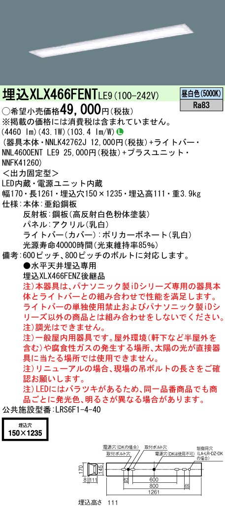 最高の品質 【3/5限定ポイント最大10倍(+SPU)】XLX466FENTLE9 パナソニック パナソニック 一体型埋込LEDベースライト iDシリーズ iDシリーズ 一体型埋込LEDベースライト 乳白パネル[6900lmタイプ](昼白色), カワマタマチ:4ce8ab94 --- technosteel-eg.com
