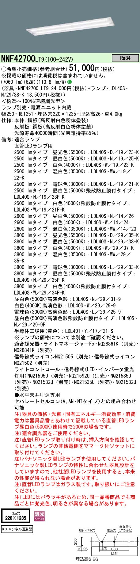 NNF42700LT9+LDL40S N 29 38-K×2 パナソニック 送料無料 新品 ●日本正規品● 埋込LEDベースライト 62W 昼白色 3800lmタイプ 調光型