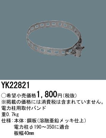 YK22821 パナソニック 休み 低廉 電力柱取付バンド