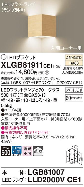XLGB81911CE1 日本 パナソニック コンパクトブラケット 温白色 LEDフラットランプ 入隅コーナー用 無料