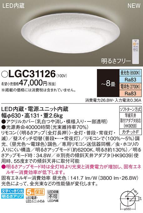 【在庫あり/即出荷可】 【3/5限定ポイント最大10倍(+SPU) ~8畳 調光・調色】LGC31126 パナソニック LEDシーリングライト LEDシーリングライト 調光・調色 ~8畳, ミナミカタマチ:541d45d4 --- mail.gomotex.com.sg