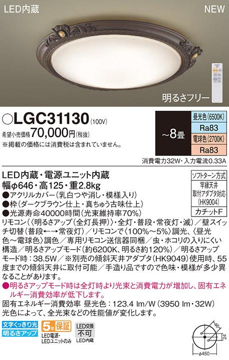 LGC31130 パナソニック LEDシーリングライト いつでも送料無料 調光 調色 人気ブランド ~8畳