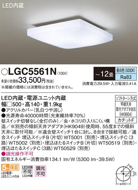 激安挑戦中 LGC5561N パナソニック LEDシーリングライト 昼白色 新色 ~12畳