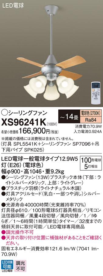 XS96241K パナソニック 照明付シーリングファン 引き出物 電球色 パイプ長600mm 格安店 ~14畳