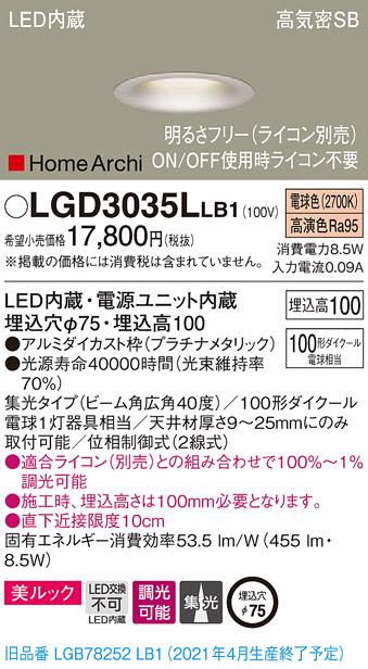 LGD3035LLB1 WEB限定 毎週更新 パナソニック 高気密SB形LEDダウンライト 調光 φ75 電球色 集光 美ルック